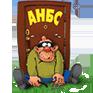 (c) Anbs.ru