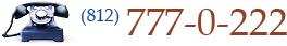 АНБС: (812) 777-0-222